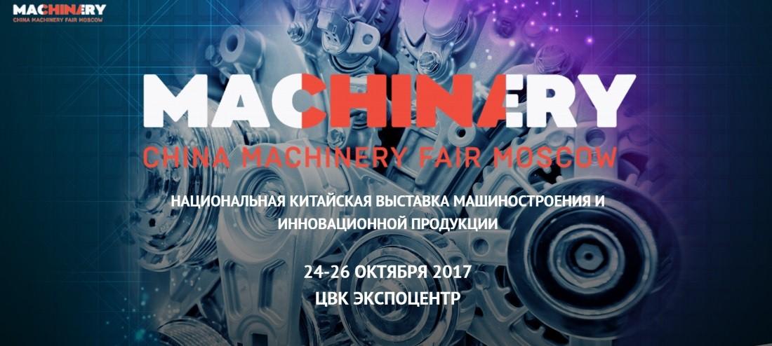 Российско-китайский форум машиностроения и инноваций
