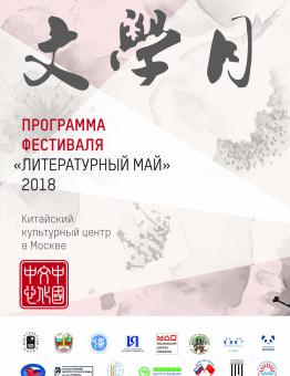 Брошюра_Литературный май-1