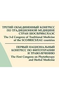 Фитотерапия лого4